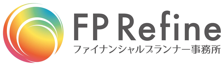 FPリファイン ファイナンシャル・プランナー事務所